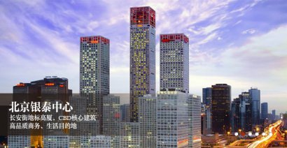 银泰中心|北京银泰中心