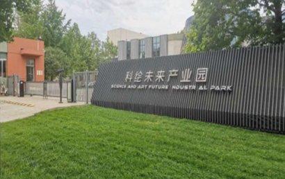 科绘未来产业园