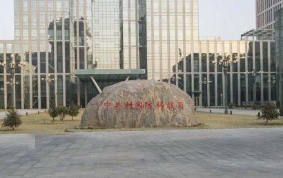 北京理工大学国防科技园