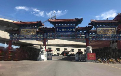 中汇国际文创园