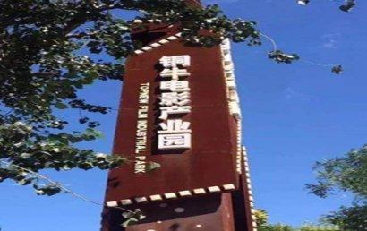 铜牛电影产业园