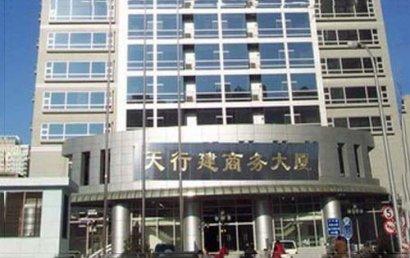 天行健商务大厦