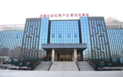 中国北京出版创意产业基地
