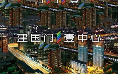 建国门壹中心