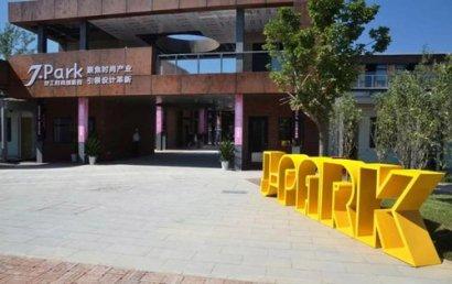 京工时尚创新园