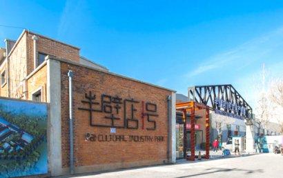 半壁店1号文化产业园