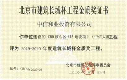 中信大厦荣获北京市建筑长城杯(竣工)工程金质奖