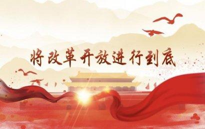 自贸区四大关键词及其将对北京写字楼市场带来的深远影响