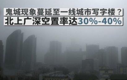 上海深圳写字楼空置率逾30%,北京写字楼租金下滑